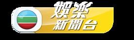 TVB_Entertainment_News_2017_logo.png
