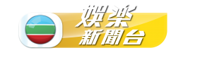 TVB_Entertainment_News_2017_logo.png