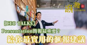 【CEO TALKS】Presentation簡報最重要?給你最實用的滙報建議