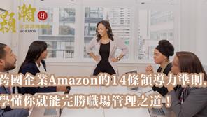跨國企業Amazon的14條領導力準則,學懂你就能完勝職場管理之道!