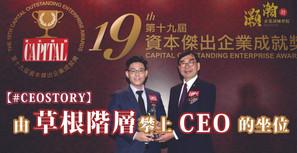 【#CEOSTORY】由草根階層攀上CEO的坐位