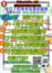 Schoolnfo1月報2.jpg