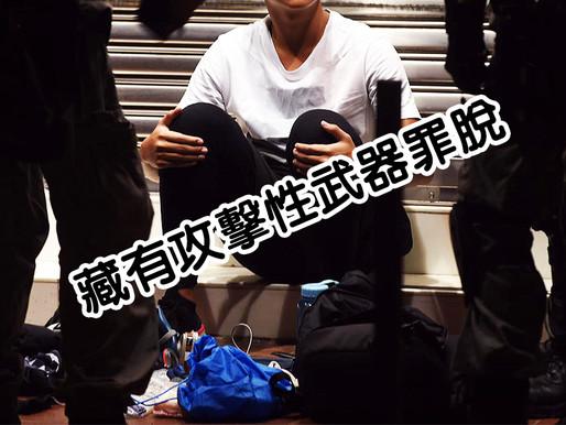 【脫罪新聞剪報】17歲學生背囊藏鐵勾士巴拿等被控罪脫 官指警員供詞前後不一