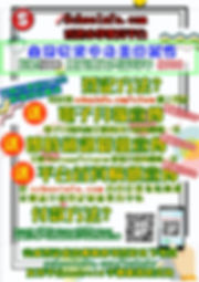 Schoolnfo補習社廣告.jpg