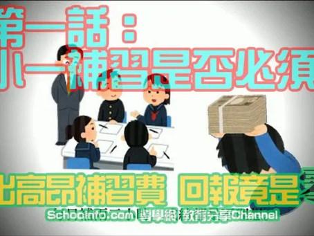 【教育視頻系列】第一話:小學子女教學分享文  小一補習是否必須?【訂閱限定】