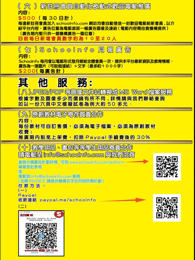 Schoolnfo廣告收費計劃052822172.jpg