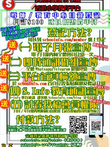 Schoolnfo1月報1.jpg