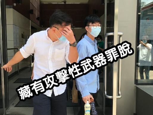 【脫罪新聞剪報】售貨員涉藏摺刀雷射筆脫罪 官:控方未能證明有傷人意圖