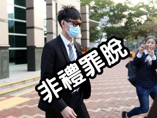 【脫罪新聞剪報】前港隊代表涉摸女童私處脫罪 官指被告講下流說話惹疑