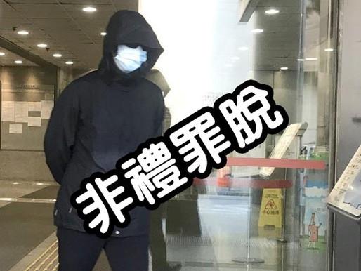 【脫罪新聞剪報】失婚警長脫非禮罪 官指可疑促好自為之