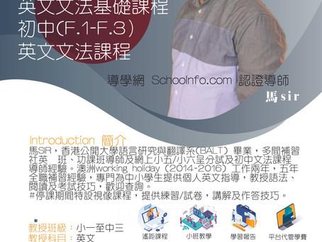 導學網第一個認證導師|馬sir - 英文專科導師|遙距課程Zoom 英文專科