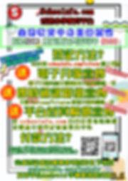 Schoolnfo1月報16.jpg