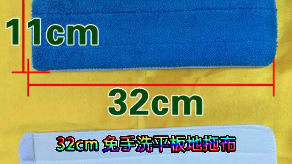 免手洗平板地拖布32cm(三塊裝)