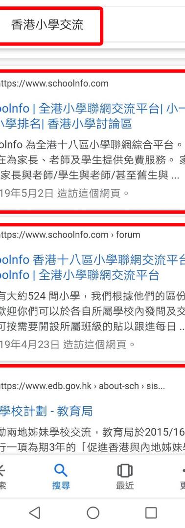 Google搜尋:香港小學交流