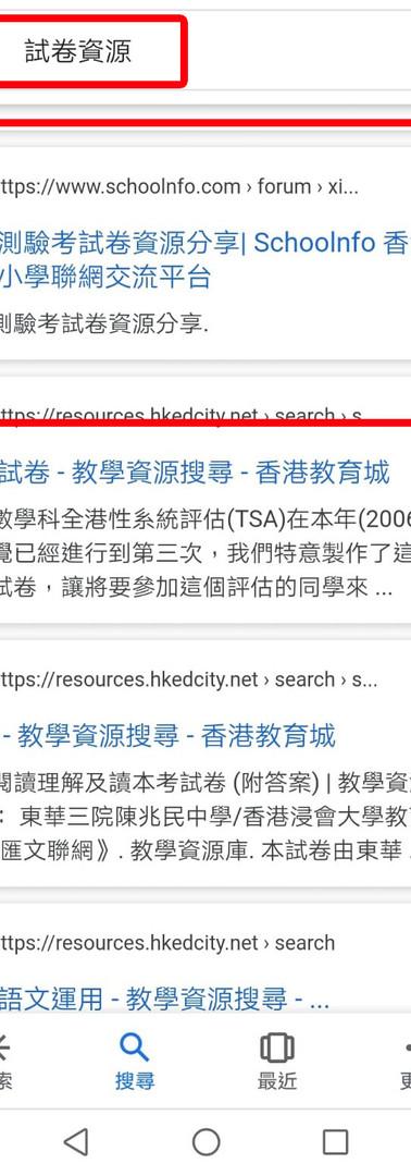 Google搜尋:試卷資源