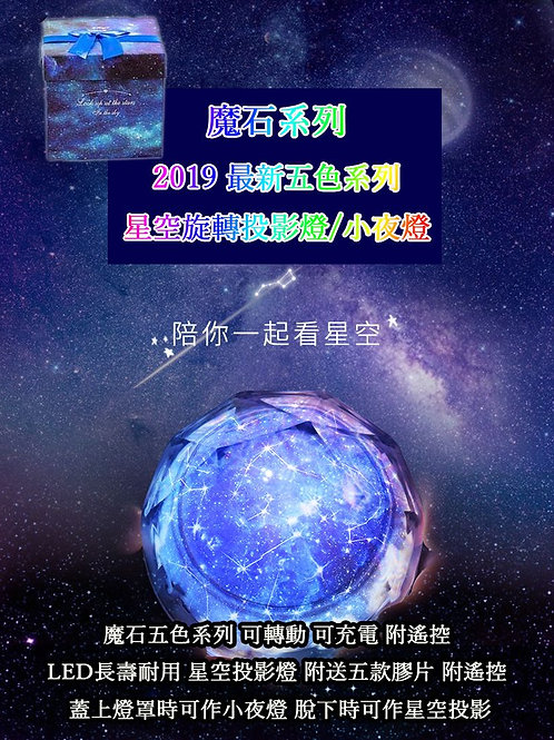 最新魔石系列星空旋轉投影燈 (五色·充電款式)
