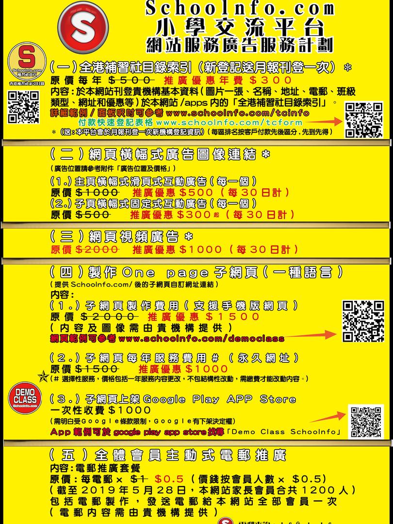 Schoolnfo廣告收費計劃05282217.jpg