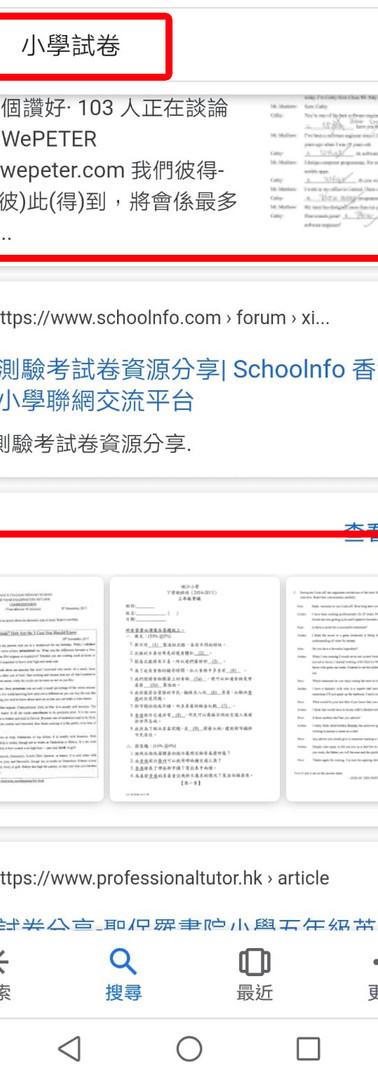 Google搜尋:小學試卷