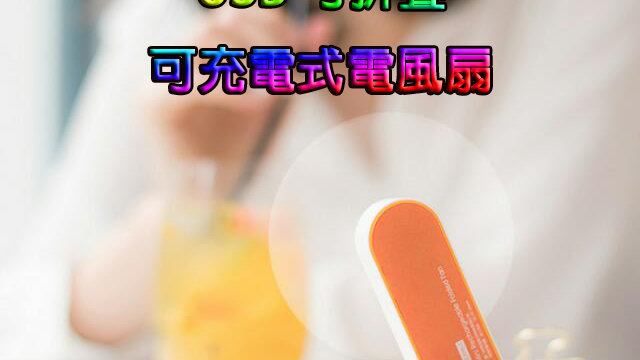USB 可折疊可充電式電風扇