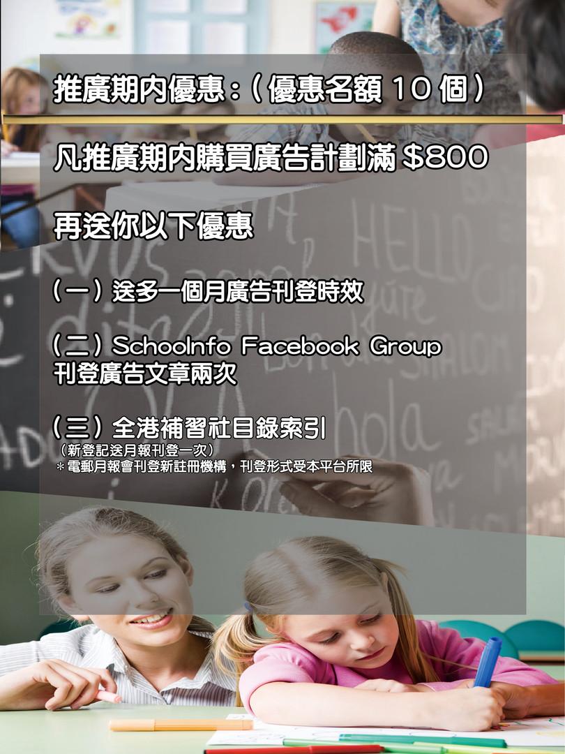 Schoolnfo廣告收費計劃052822173.jpg