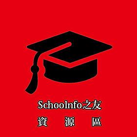 schoolnfo之友.jpg