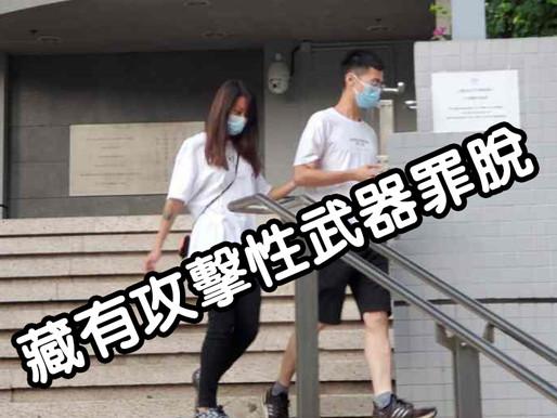 【脫罪新聞剪報】26歲女涉藏激光筆士巴拿脫罪 官:警處理證物粗疏 不能肯定屬被告否