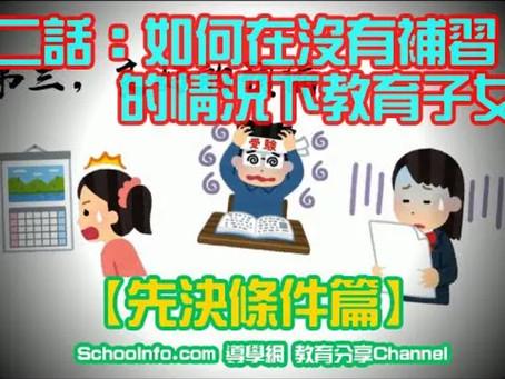 【教育視頻系列】第二話:如何在沒有補習的情況下教育子女?【先決條件篇】【訂閱限定】