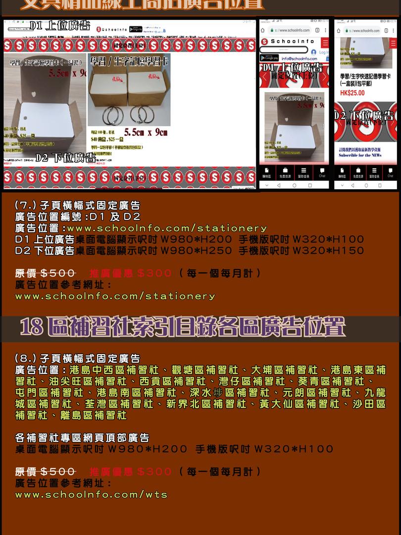 廣告位置價格詳051311414.jpg
