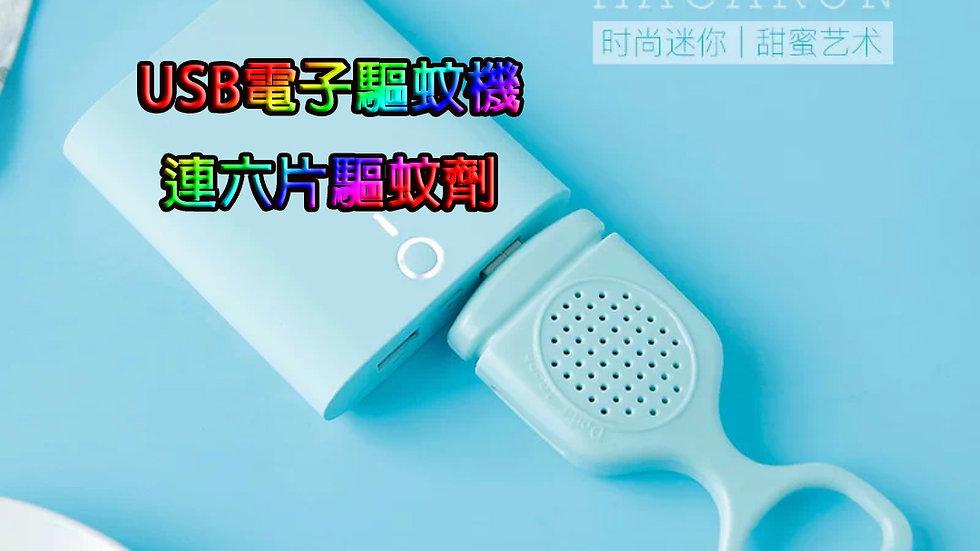 USB電子驅蚊器