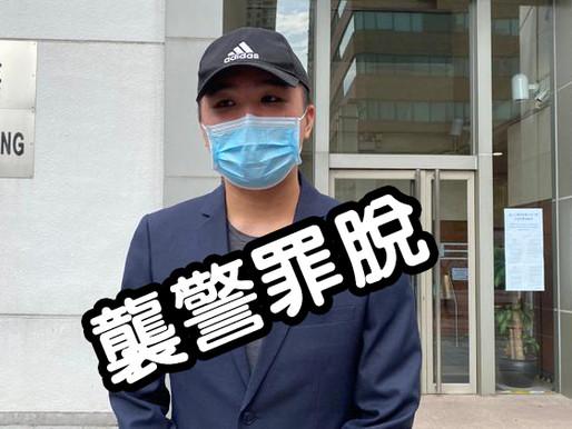 【脫罪新聞剪報】22歲男子被控去年沙田遊行襲警今脫罪 官稱警署警長供辭不可靠