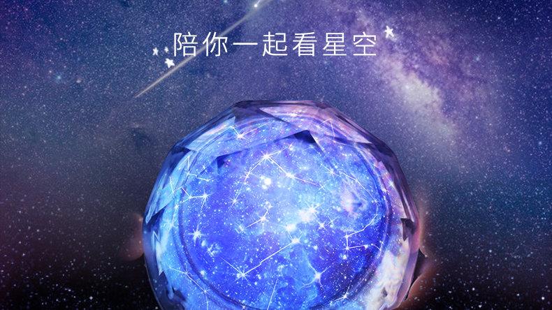 魔石系列 - 星空旋轉投影燈