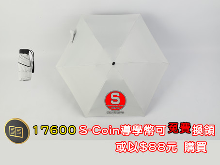 S-Coin導學幣免費換領禮品 - 超輕便迷你鋁合金五折黑膠防曬雨傘(17600S-Coin導學幣可兌換)