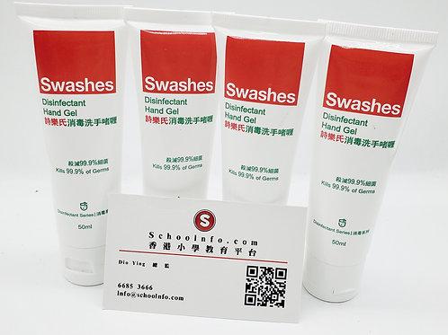 (套裝二)Swashes 50ml消毒搓手啫喱 四支裝