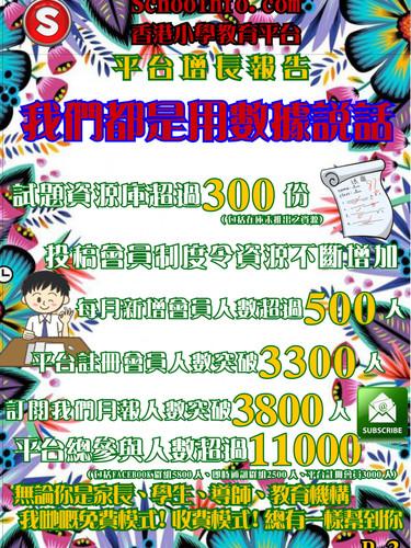 Schoolnfo1月報14.jpg