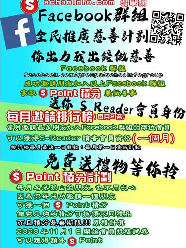 FACEBOOK活動23041030.jpg