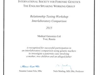 Лаборатория Медикал Геномикс получила сертификат Международного общества судебных генетиков (ISFG)