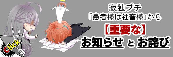 サイトお知らせバナー.jpg