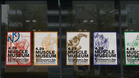 """Kinnikumann """"Muscle Museum 2011"""""""
