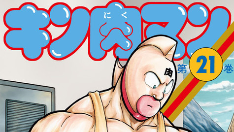Kinnikuman JUMP COMICS New edition