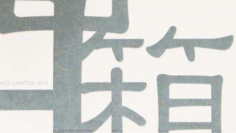 """Minako Yoshida """"Yoshidabako"""""""