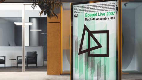 Machida Bible Church GOSPEL LIVE