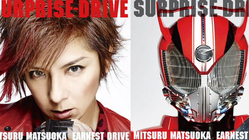 "MMED / Mitsuru Matsuoka  Kamen Rider Drive ""SURPRIZE DRIVE"""