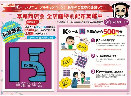 エール静岡 草薙商店会Kシールリニューアルキャンペーン!