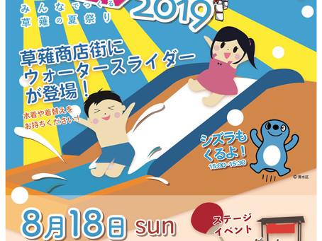 つながるくさなぎ夏フェス2019!!