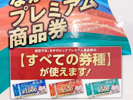 長野市のビックプレミアム商品券がお使いいただけます