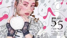 【お知らせ】今年のナガコレはオンライン生配信!!前代未聞の5時間生配信!!