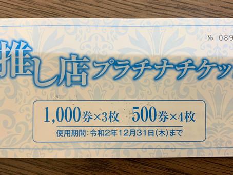 【お知らせ】長野市 推し店プラチナチケットの販売について
