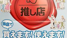 【お知らせ】長野市推し店プラチナチケットの販売について