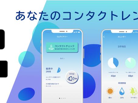 本邦初!大学医学部発のコンタクトレンズアプリ「コンタクトダイアリー」iOS版に続いてAndroid版をリリース