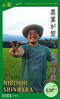 【農カード】表.jpg